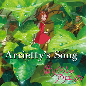 Karigurashi no Arrietty cd_image