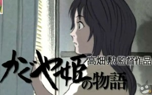 Kaguya-hime no Monogatari ghibli