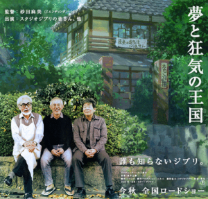 Yume to Kyōki no Ōkoku (The Kingdom of Dreams & Madness)