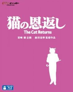 le royaume des chats blu-ray japon