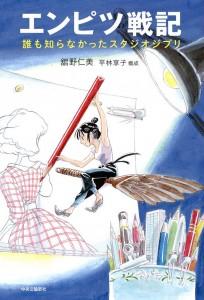 The Studio Ghibli That No One Knew