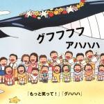 Kujiratori - la chasse à la baleine groupe