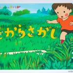 Takara Sagashi garçon