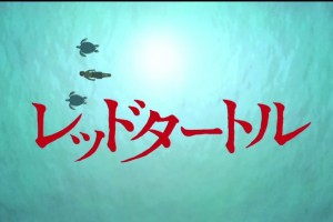 the red turtle trailer japonais