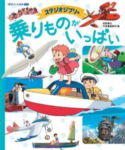 Studio Ghibli Norimono ga Ippai