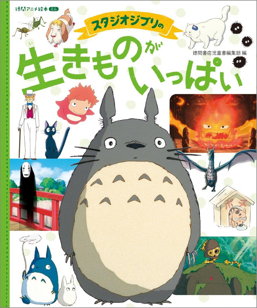 Les créatures Ghibli