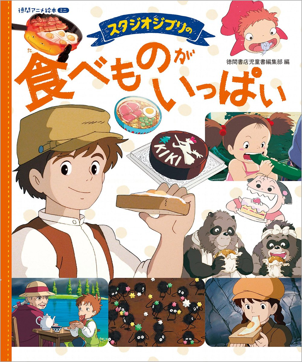 La nourriture Ghibli