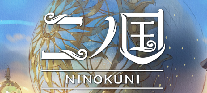 Le film Ni no kuni sortira cet été 2019 au Japon