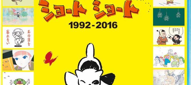 Un nouveau Blu-ray Ghibli avec des courts-métrages sortira au Japon en juillet