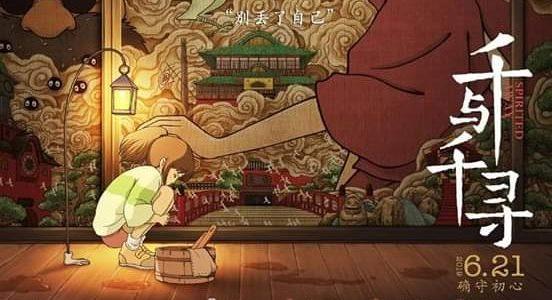 De superbes affiches pour la sortie du Voyage de Chihiro en Chine le 21 juin