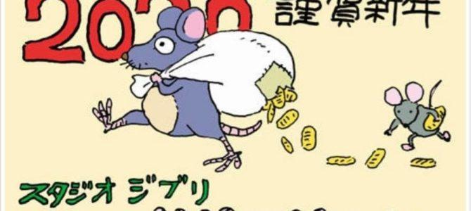 Ghibli annonce officiellement la production d'un second film