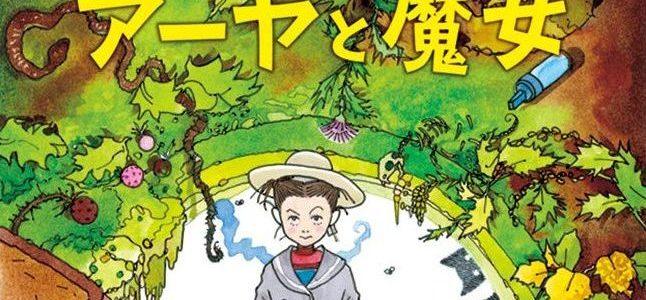 Aya et la sorcière, le nouveau film du studio Ghibli