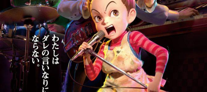 Aya et la sorcière sortira le 30 décembre au Japon