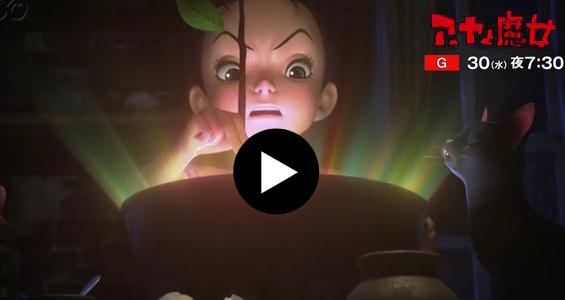 Première bande annonce japonaise pour Aya et la sorcière